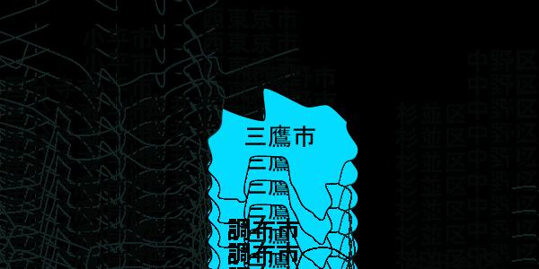 快適生活 対応エリアMAP三鷹市