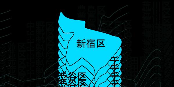 快適生活 対応エリアMAP新宿区