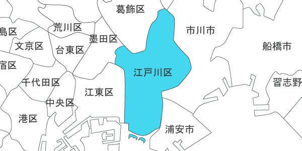 快適生活 対応エリアMAP江戸川