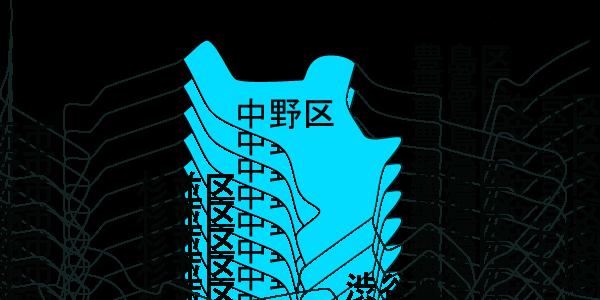 快適生活 対応エリアMAP中野区