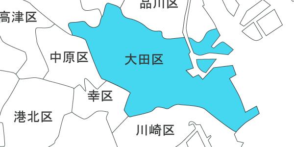快適生活 対応エリアMAP大田区