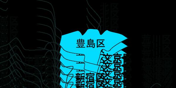 快適生活 対応エリアMAP豊島区